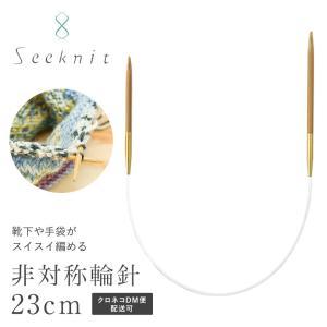 Seeknit Umber 非対称輪針 G 23cm【0号、1号、2号、3号、4号、5号、6号、7号...