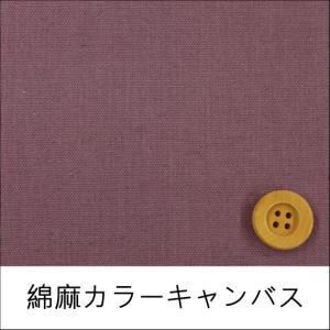 綿麻カラーキャンバス(13カラー)ラベンダー(50cm以上10cm単位)