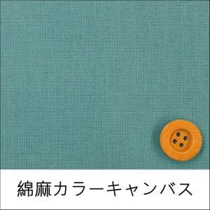 綿麻カラーキャンバス(13カラー)ライトブルー(50cm以上10cm単位)