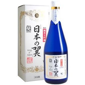 梵 日本の翼 純米大吟醸 720ml syuho