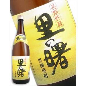 里の曙 黒糖焼酎 25度 1800ml|syuho