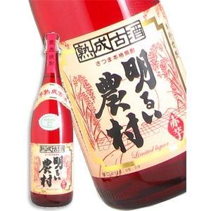 赤芋熟成古酒 明るい農村 芋焼酎 25度 1800ml|syuho