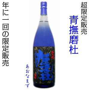 青撫磨杜 芋焼酎 鹿児島 なまず 1800ml 神酒造 限定販売