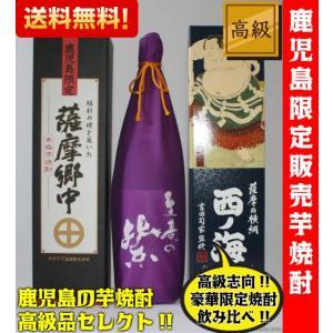 芋焼酎 飲み比べセット 送料無料 鹿児島限定 1800ml ...