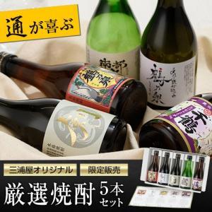 送料無料 三浦屋オリジナル 厳選 飲み比べセット 父の日 ギ...