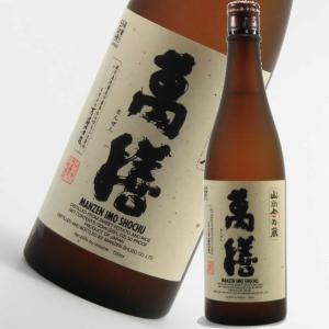 萬膳 焼酎 720ml 鹿児島 芋焼酎 万膳酒造 まんぜん 特約店限定