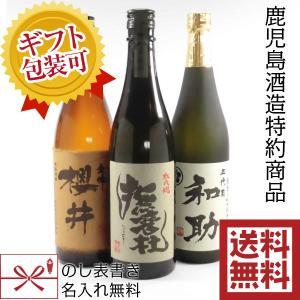 芋焼酎 ギフト 飲み比べセット 送料無料 鹿児島 720ml...