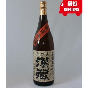 芋焼酎 鹿児島 さつま漢蔵 1800ml 25度 日当山醸造