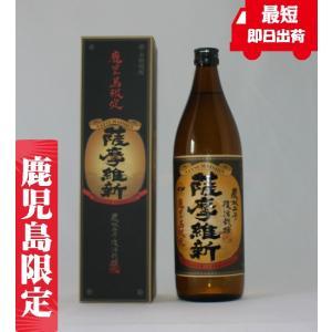 芋焼酎 鹿児島限定 薩摩維新 さつまいしん 25度 900ml 小正酒造 ギフト 化粧箱