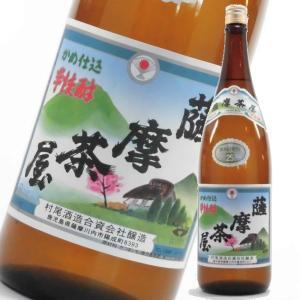 薩摩茶屋 村尾酒造 焼酎 1800ml 鹿児島 限定焼酎