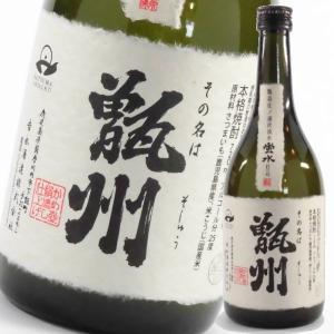 甑州720ml 焼酎 鹿児島 芋焼酎 吉永酒造