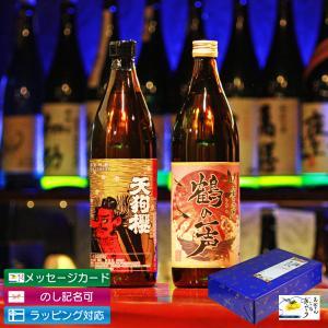 芋焼酎 飲み比べ2本セット 送料無料 ギフト 天狗櫻 鶴乃泉...