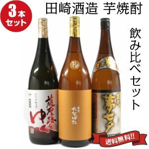 芋焼酎 飲み比べセット 送料無料 田崎酒造 1800ml 焼...
