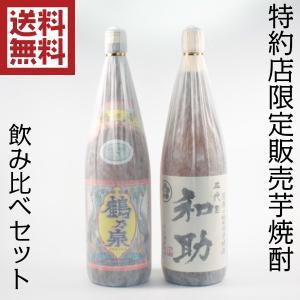 芋焼酎 飲み比べセット 送料無料 五代目和助 鶴乃泉 180...