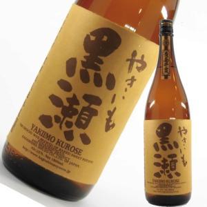 焼酎 やきいも黒瀬 鹿児島酒造 1800ml 焼き芋焼酎 限定焼酎