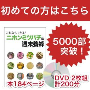 これならできる!ニホンミツバチの週末養蜂【DVD付】|syumatsu-yoho