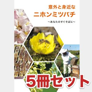 【5冊セット】意外と身近なニホンミツバチ 〜あなたのすぐそばに〜|syumatsu-yoho