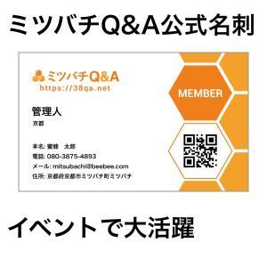 ミツバチQ&A公式名刺 100枚|syumatsu-yoho