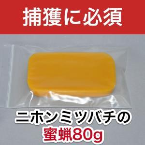 ニホンミツバチの蜜蝋 【80g】