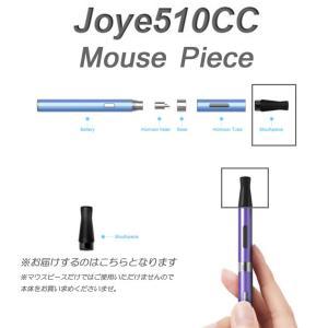 電子タバコ joye510CC専用マウスピース1個単品 Joyetech純正|syumicolle