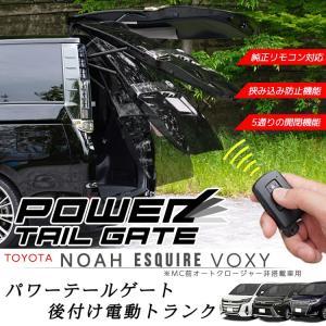TOYOTA 80Noah Voxy Esquire ノア ヴォクシー 後付け電動トランク 電動バックドアキット リアゲート パワーテールゲート[車用品 カー用品 オートパーツ]|syumicolle