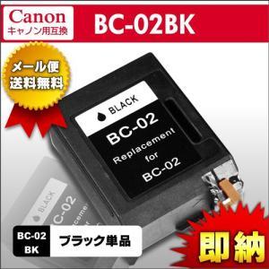 BC 02 BK 黒 ブラック キャノン   canon リサイクルインク|syumicolle
