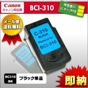 canon BC-310 ブラック 単品 高品質純正リサイクルインク キヤノン キャノン BC-310/BC-311|syumicolle