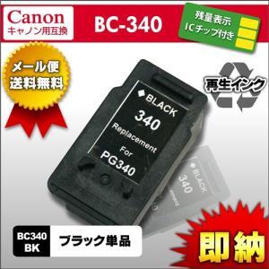 canon BC-340 ブラック単品 高品質純正リサイクルインク キヤノン キャノン BC-340/BC-341|syumicolle