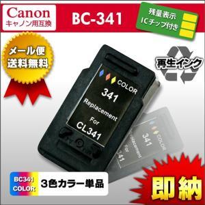 canon BC-341 3色カラー単品 高品質純正リサイクルインク キヤノン キャノン BC-340/BC-341|syumicolle