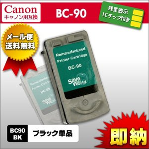 canon BC-90ブラック単品 高品質純正リサイクルインク キヤノン キャノン BC-90/BC-91|syumicolle