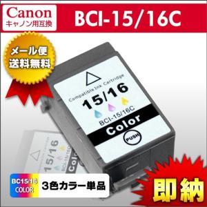 BCI 15/16 C COLOR 3色カラー キャノン canon 残量表示ICチップ付き|syumicolle