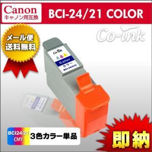 BCI 21/24COLOR 3色カラー キャノン   canon 残量表示可能|syumicolle