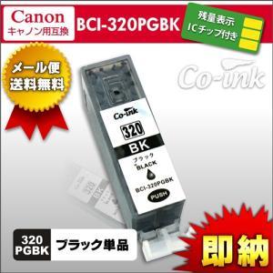 canon BCI-320PGBK ブラック 残量表示ICチップ付き高品質純正互換インク キヤノン キャノン BCI-321+320|syumicolle