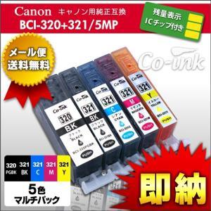canon BCI-321+320/5MP 5本セット 残量表示ICチップ付き高品質純正互換インク キヤノン キャノン BCI-321+320