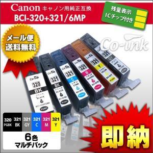 canon BCI-321+320/6MP 6本セット 残量表示ICチップ付き高品質純正互換インク キヤノン キャノン BCI-321+320|syumicolle