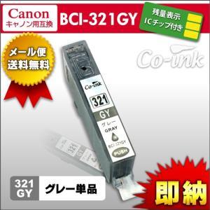 canon BCI-321GY グレー 残量表示ICチップ付き高品質純正互換インク キヤノン キャノ...