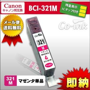 canon BCI-321M マゼンタ 残量表示ICチップ付き高品質純正互換インク キヤノン キャノ...