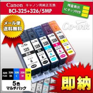 canon BCI-326+325/5MP 5本セット 残量表示ICチップ付き高品質純正互換インク キヤノン キャノン BCI-326+325|syumicolle