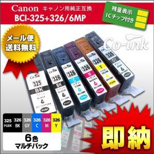 canon BCI-326+325/6MP 6本セット 残量表示ICチップ付き高品質純正互換インク キヤノン キャノン BCI-326+325|syumicolle