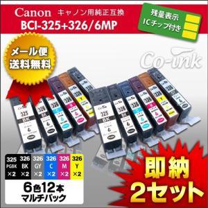canon BCI-326+325/6MP 6本×2セット 残量表示ICチップ付き高品質純正互換インク キヤノン キャノン BCI-326+325|syumicolle