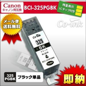 canon BCI-325PGBK ブラック 残量表示ICチップ付き高品質純正互換インク キヤノン キャノン BCI-326+325|syumicolle