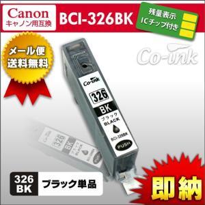 canon BCI-326BK ブラック 残量表示ICチップ付き高品質純正互換インク キヤノン キャノン BCI-326+325|syumicolle