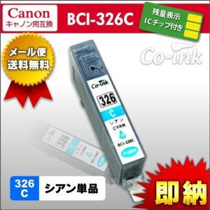 canon BCI-326C シアン 残量表示ICチップ付き高品質純正互換インク キヤノン キャノン BCI-326+325|syumicolle