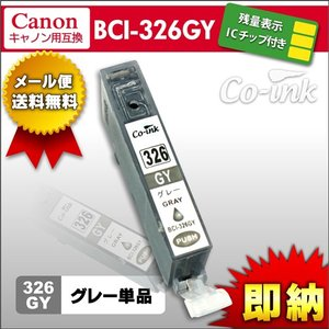 canon BCI-326GY グレー 残量表示ICチップ付き高品質純正互換インク キヤノン キャノン BCI-326+325|syumicolle