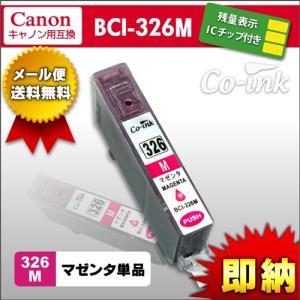 canon BCI-326M マゼンタ 残量表示ICチップ付き高品質純正互換インク キヤノン キャノ...