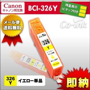 canon BCI-326Y イエロー 残量表示ICチップ付き高品質純正互換インク キヤノン キャノン BCI-326+325|syumicolle
