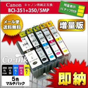 canon BCI-351XL+350XL/5MP 5色セット(大容量)残量表示ICチップ付き高品質純正互換インク BCI-351+350/5MP