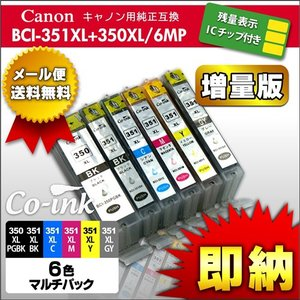 canon BCI-351XL+350XL/6MP 6色セット(大容量)残量表示ICチップ付き高品質純正互換インク BCI-351+350/6MP|syumicolle