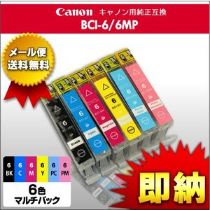 canon  BCI-6/6MP 6本セット 高品質純正互換インク キヤノン キャノン|syumicolle