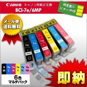 BCI 7E/6MP 6本セット キヤノン 残量表示ICチップ付き|syumicolle